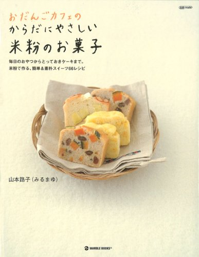 おだんごカフェのからだにやさしい米粉のお菓子—毎日のおやつからとっておきケーキまで。米粉で作る、簡単&素朴スイーツ66レシピ (daily made—MARBLE BOOKS)