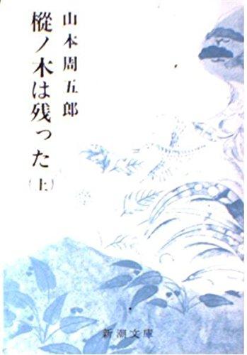樅ノ木は残った (上巻) (新潮文庫)の詳細を見る