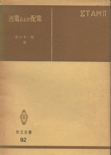 送電および配電 (1954年) (共立全書)