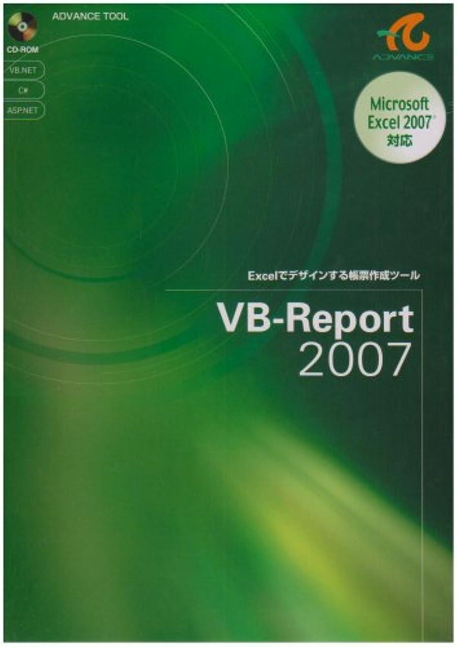 赤ちゃん木環境保護主義者VB-Report 2007