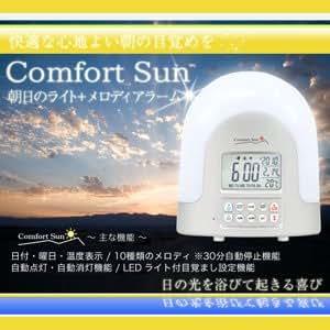 朝日のライト+メロディーアラームで心地よい目覚め『LEDライト自動点灯 メロディ目覚まし時計 コンフォートサン』