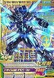 ガンダムトライエイジ/OA1-033 ガンダムAGE-FXバースト P