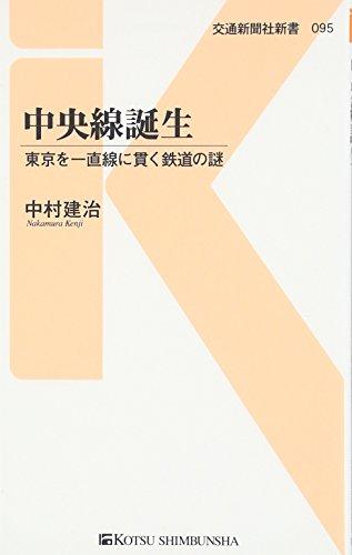 中央線誕生―東京を一直線に貫く鉄道の謎 (交通新聞社新書 95)