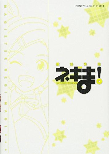新装版 魔法先生ネギま! (17) (KCデラックス 週刊少年マガジン)