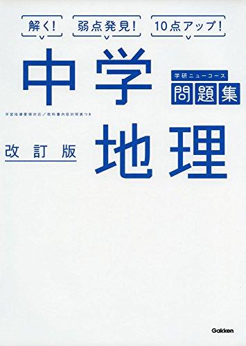 学研プラス『中学ニューコース問題集 中学地理 改訂版』