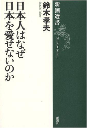 日本人はなぜ日本を愛せないのか (新潮選書)の詳細を見る