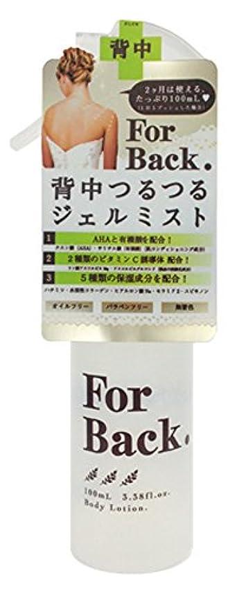 混合した拮抗均等にペリカン石鹸 ForBack ジェルミスト 100ml