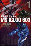 機動戦士ガンダム MS IGLOO / MEIMU のシリーズ情報を見る