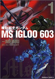 機動戦士ガンダム MS IGLOO 603 ~一年戦争秘録~ (1) (カドカワコミックスAエース)