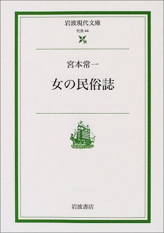 女の民俗誌 (岩波現代文庫―社会)の詳細を見る