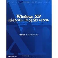 Windows XP再インストール完全バイブル