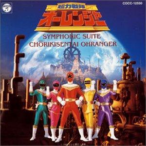 交響組曲 超力戦隊オーレンジャー