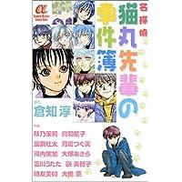 名探偵猫丸先輩の事件簿 1 (SUSPERIA MYSTERY)