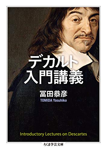 デカルト入門講義 (ちくま学芸文庫)