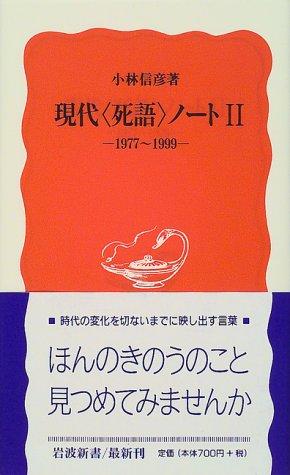 """現代""""死語""""ノート〈2〉1977‐1999 (岩波新書)の詳細を見る"""