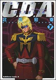 機動戦士ガンダム C.D.A.若き彗星の肖像 (7) (カドカワコミックスAエース)の詳細を見る