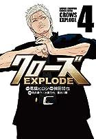 クローズEXPLODE 第04巻