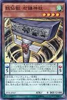 妖仙獣 右鎌神柱 スーパーレア 遊戯王 トライブ・フォース sptr-jp007