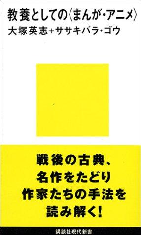 教養としての〈まんが・アニメ〉 講談社現代新書の詳細を見る