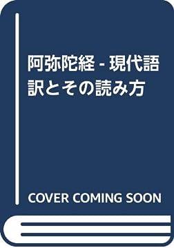 阿弥陀経-現代語訳とその読み方 (単行本)