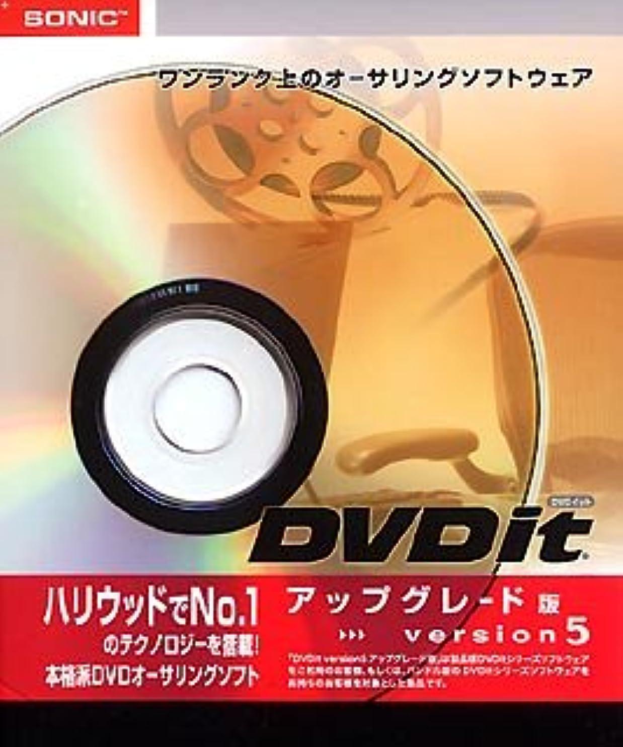 思慮のない実際の合計DVDit version 5 アップグレード版