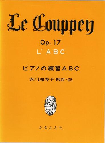 LE COUPPEY ピアノの練習ABC 安川加寿子 校訂・注の詳細を見る