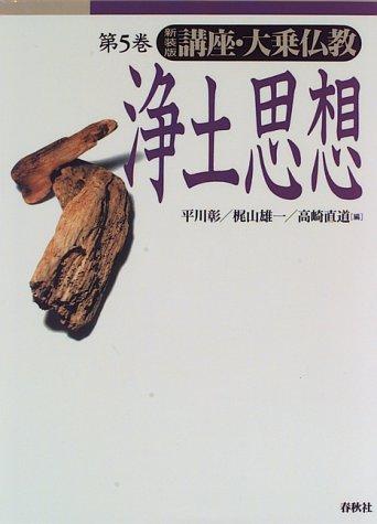 [画像:浄土思想 (講座・大乗仏教)]