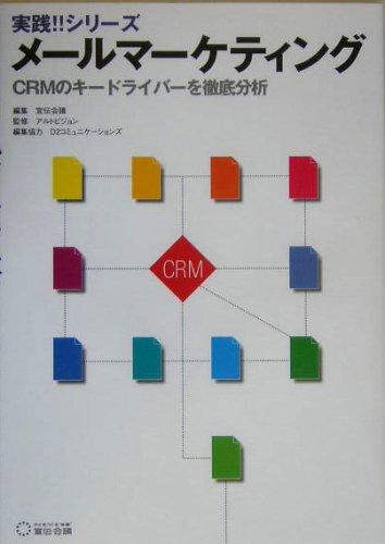 メールマーケティング―CRMのキードライバーを徹底分析 (実践!!シリーズ)の詳細を見る