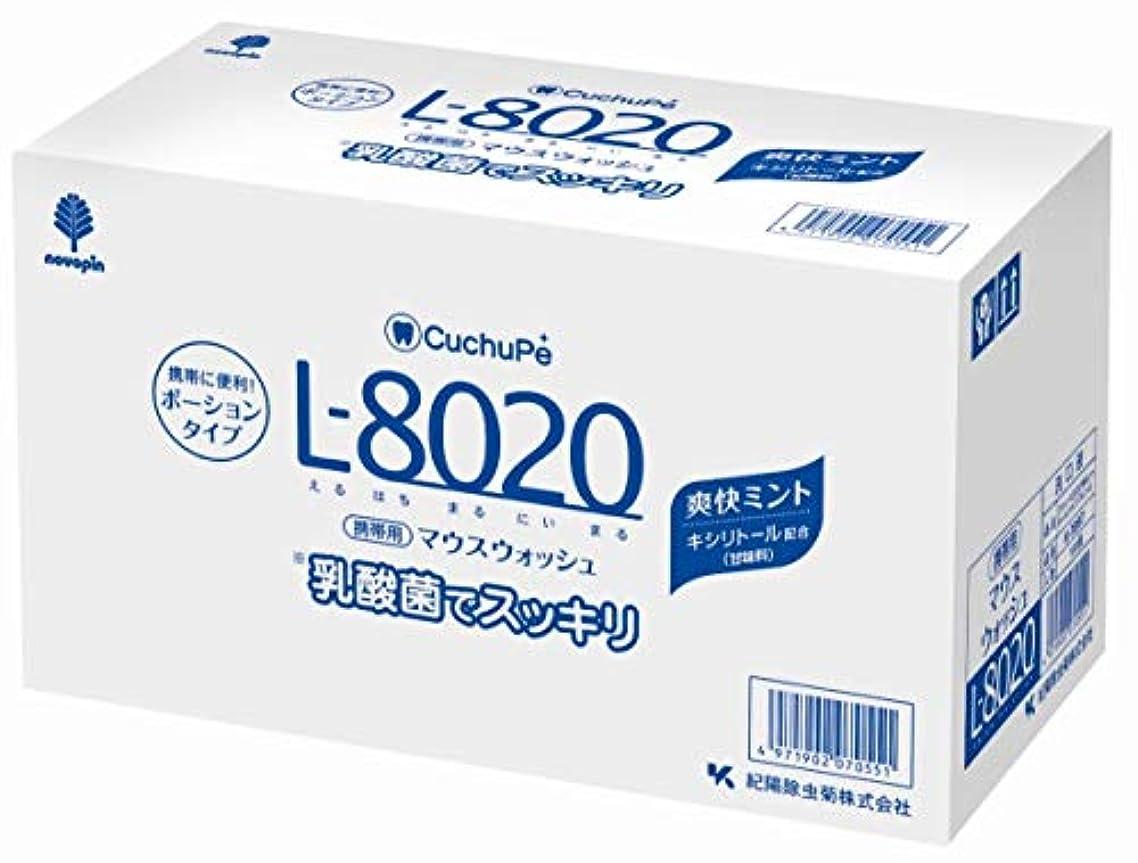 カメラ縫い目博物館日本製 made in japan クチュッペL-8020 爽快ミント ポーションタイプ100個入(アルコール) K-7097【まとめ買い10個セット】