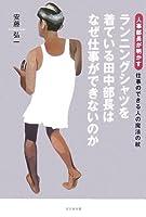 ランニングシャツを着ている田中部長はなぜ仕事ができないのか―人事部長が明かす仕事のできる人の魔法の杖
