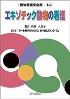 エキゾチック動物の看護 (動物看護学全書 (14))