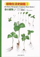 植物生活史図鑑〈1〉春の植物No.1
