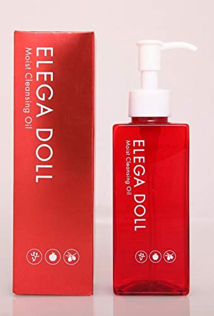 音声ボリューム軽くELEGADOLLモイストクレンジングオイル(メイク汚れはもちろん、大気中の汚れ、 お肌に付着した空気中の微粒子までも洗い流すクレンジングオイル)
