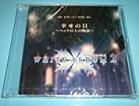 WHITE ALBUM2 ピロートークCD 幸せの日 ベッドの上の物語