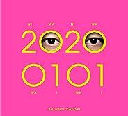 20200101 (初回限定・観るBANG!)(特典なし)