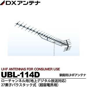 DXアンテナ パラスタック式UHF27素子ローチャンネルアンテナ UBL-114D