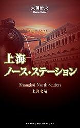 上海ノース・ステーション: 宋子文・重光葵暗殺未遂事件