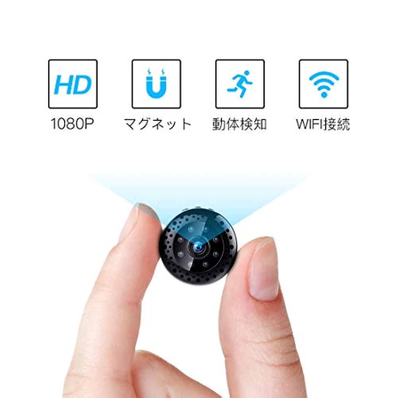 FREDI 超小型WiFi隠しカメラ 1080P超高画質ネットワークミニカメラ リアルタイム遠隔監視 WiFi対応防犯監視カメラ 動体検知暗視機能 iPhone/Android/iPad/Win遠隔監視?操作可能 長時間録画録音 日本語取扱