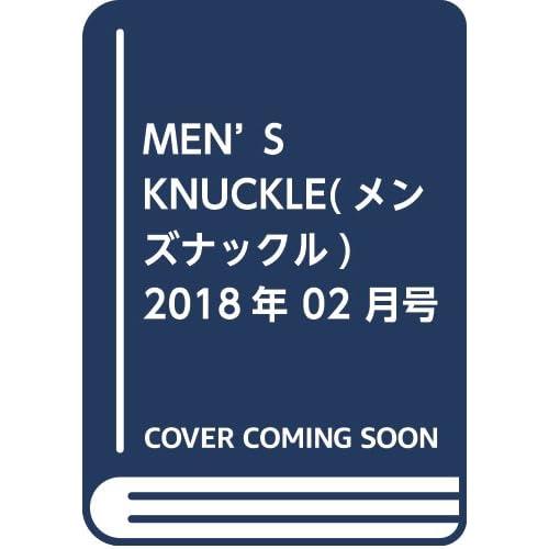 MEN'S KNUCKLE(メンズナックル) 2018年 02 月号 [雑誌]