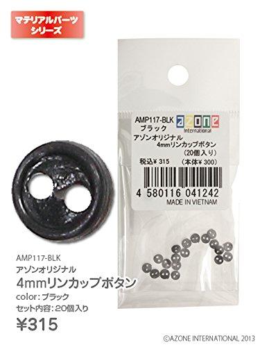 1/6ドール用マテリアルパーツ アゾンオリジナル 4mmリンカップボタン ブラック