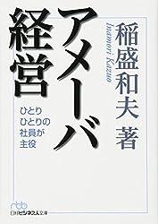 アメーバ経営 (日経ビジネス人文庫)
