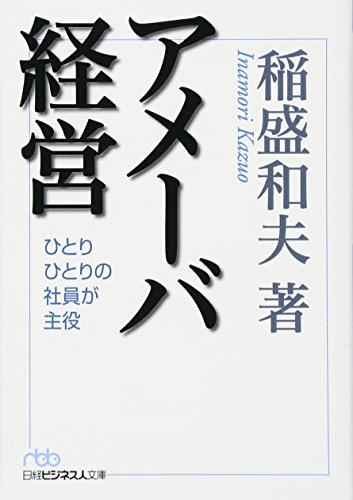 アメーバ経営 (日経ビジネス人文庫)の詳細を見る