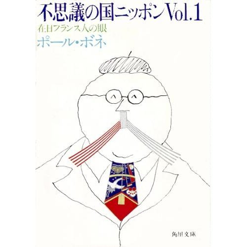 不思議の国ニッポン vol.1―在日フランス人の眼 (角川文庫 白 275-1)の詳細を見る