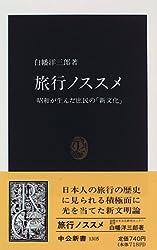旅行ノススメ―昭和が生んだ庶民の「新文化」 (中公新書)