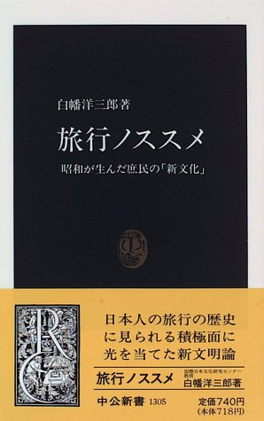 旅行ノススメ―昭和が生んだ庶民の「新文化」 / 白幡 洋三郎