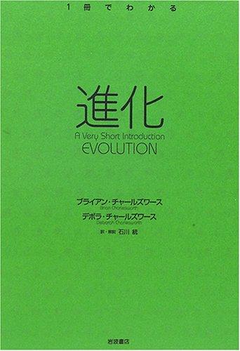 進化 (<1冊でわかる>シリーズ)の詳細を見る