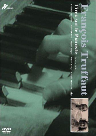ピアニストを撃て〔フランソワ・トリュフォー監督傑作選5〕 [DVD]