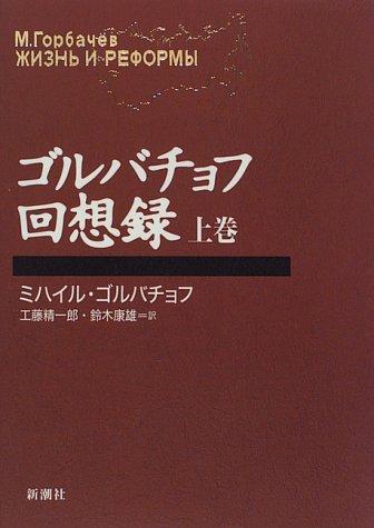 ゴルバチョフ回想録〈上巻〉の詳細を見る