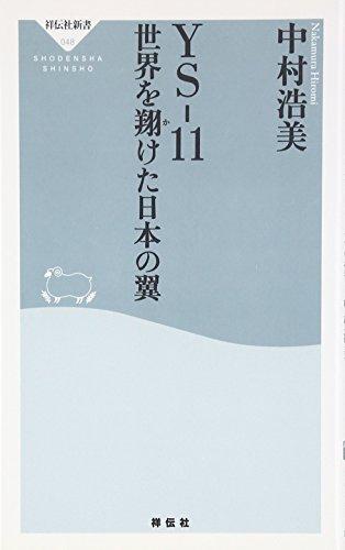 YS-11世界を翔けた日本の翼 (祥伝社新書 (048))の詳細を見る