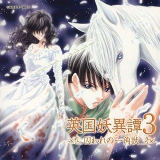英国妖異譚3/囚われの一角獣 / ドラマCD